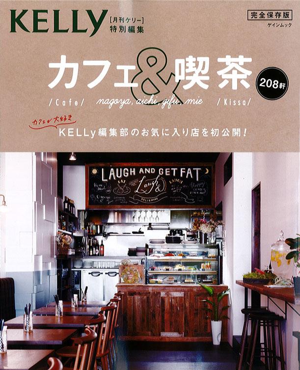 KELLyカフェ&喫茶表紙