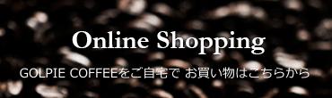 ゴルピーコーヒーの通信販売!