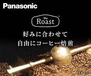 スマートコーヒー焙煎機「The Roast」