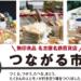 9月も無印良品「つながる市」@名鉄百貨店に出店します!